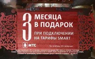 МТС «Смарт» 3 месяца бесплатно: акция связь в подарок