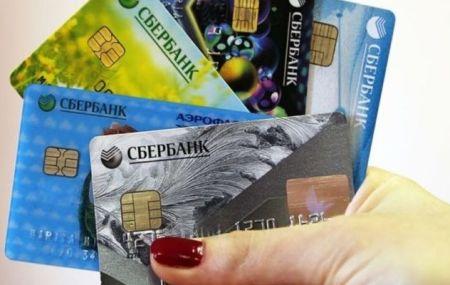 Оформить кредитную карту Сбербанка Онлайн с моментальным решением
