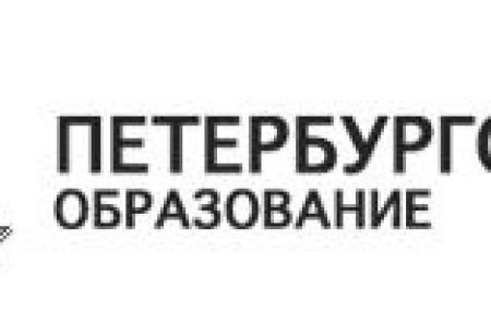 Электронный дневник Петербургское Образование