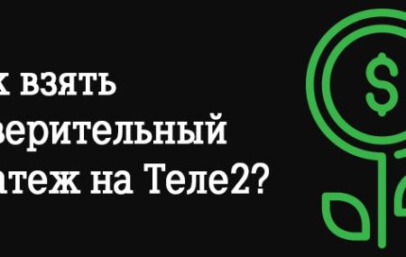 Как взять доверительный платеж на Теле2 (обещанный платеж на 50, 100 и 200 рублей)