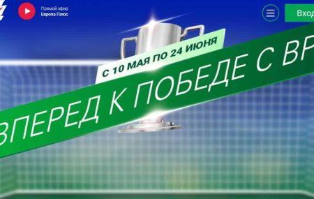 www.bpsport.europaplus.ru зарегистрировать код «Вперёд к победе»
