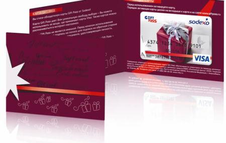 Как проверить баланс карты Гифт Пасс на www.giftpass.ru?