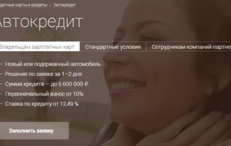 Альфа-Банк Автокредит: кредитный калькулятор процентной ставки