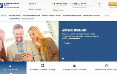 Банк «Возрождение» – телефон горячей линии
