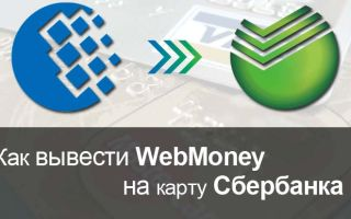 Как перевести деньги с кошелька Webmoney на карту Сбербанка и какая комиссия за перевод