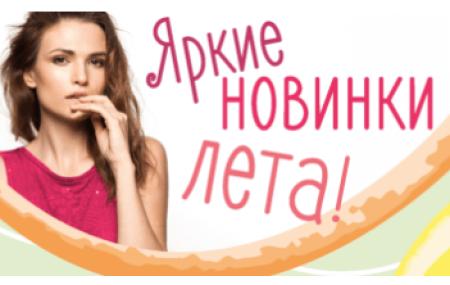 www.kosmetichka74.ru активация карты бонусной программы Косметичка