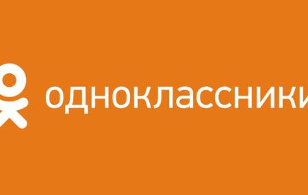 Как восстановить страницу в Одноклассниках после удаления