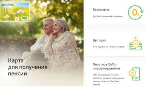 Социальная карта «Мир» Сбербанка для пенсионеров в 2020 году: подробное описание