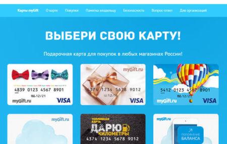 Проверить баланс карты mygift.ru