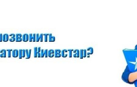 Как позвонить живому оператору Киевстар