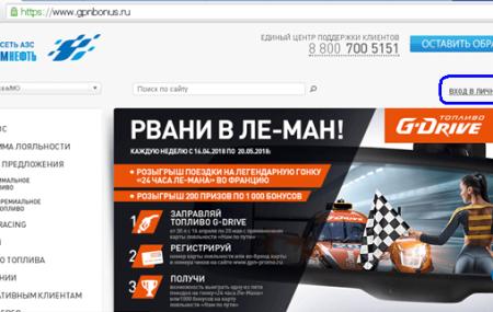 www.gpnbonus.ru активировать карту «Газпромнефть»