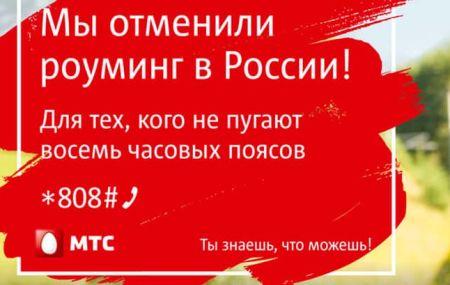 Отмена роуминга МТС по России в 2020 году – число отмены