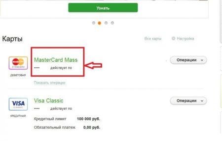 Как узнать реквизиты своей карты Сбербанка через Сбербанк Онлайн