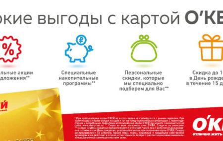 Активация карты «ОКей» постоянного покупателя