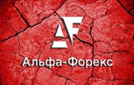 Alfa Forex личный кабинет клиента: войти в торговую платформу