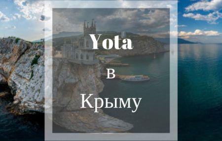 Роуминг Йота в Крыму в 2020 году – тарифы и стоимость