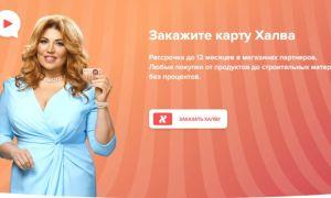 Карта Халва Совкомбанк: список магазинов партнеров
