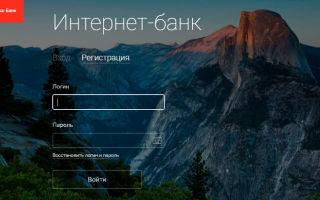 Альфа Банк – личный кабинет войти в интернет – банкинг