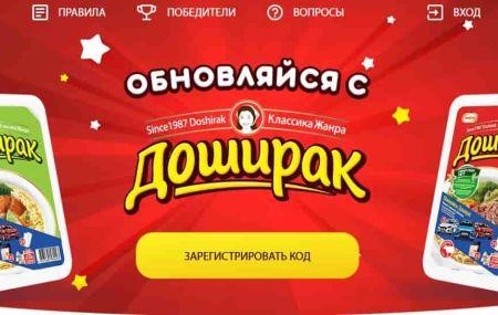 www.doshirak.com регистрация промо кода 2020 – акция «Обновляйся с Доширак»
