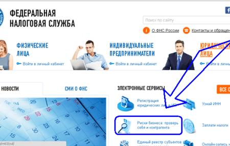 Проверить себя и контрагента на nalog.ru