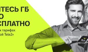 Как передать гигабайты с Теле2 на Теле2 – услуга «Делитесь гигабайтами»