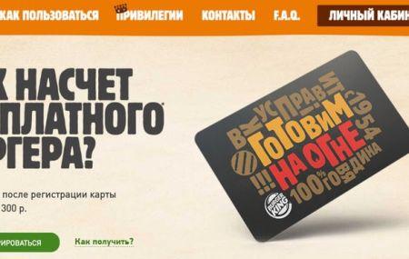 bkcard.ru активировать карту «Бургер Кинг»