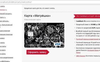 Карта Матрёшка с кэшбэком на всё от ВТБ Банка Москвы