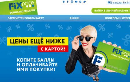 bonus.fix-price.ru регистрация бонусной карты Фикс Прайс