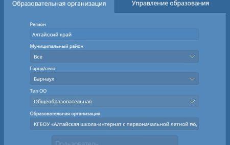 Сетевой город Алтайский край вход в систему netschool edu22 info