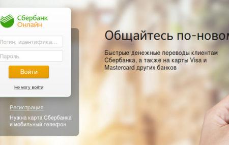Как оплатить Ростелеком через Сбербанк онлайн: различные способы