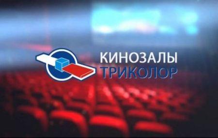 Услуга Кино Триколор ТВ онлайн бесплатно: подробное описание