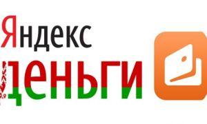 Как пополнить кошелек Яндекс деньги в Беларуси через интернет банкинг и телефон