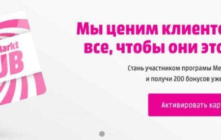 Как активировать карту Медиа Маркт на «mediamarkt.ru»?