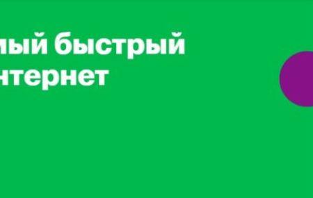 Тарифы Мегафон Екатеринбург и Свердловская область в 2021 году