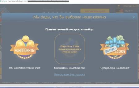 Как удалить профиль в казино Вулкан полностью