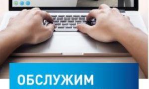 Личный кабинет Ростелеком: вход по номеру телефона или лицевому счету