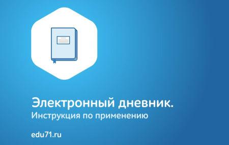 sgo71.ru сетевой город Тульская область: электронный дневник и журнал