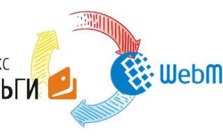 Как перевести деньги с Webmoney на кошелек Яндекс деньги