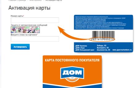 gipermarketdom.ru активировать карту постоянного покупателя от Гипермаркета ДОМ