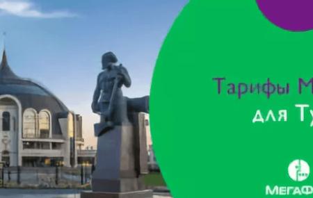Тарифы Мегафон Тула и Тульская область в 2021 году