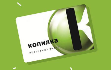 www.kopilkaclub.ru – активировать карту «Копилка»