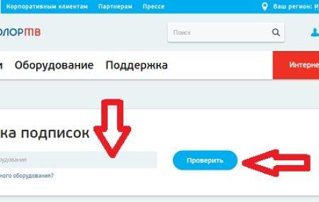 Проверка подписки Триколор ТВ по ID номеру: как узнать дату окончания оплаты?