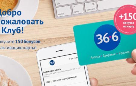 apteka366.ru активировать карту «Аптеки 36,6»