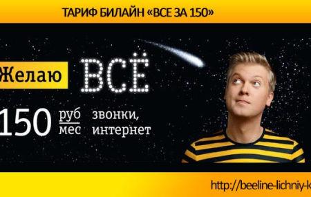 Тарифы Билайн «Всё за 150» рублей в месяц: подробно