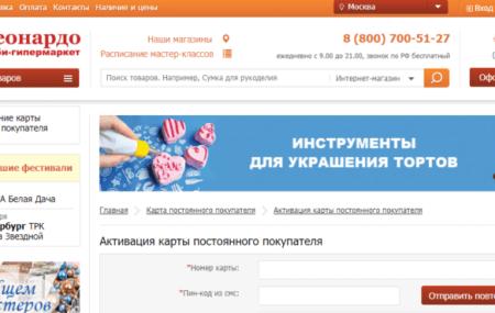 www.leonardo.ru активировать карту постоянного покупателя