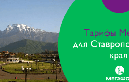 Тарифы Мегафон Ставрополь и Ставропольский край в 2020 году