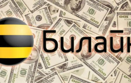Как обналичить деньги с телефона Билайн: инструкции и способы