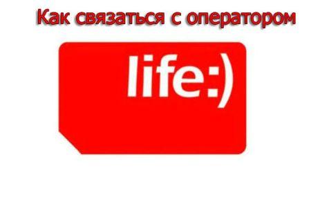 Как позвонить оператору Лайф (Lifecell) Украина