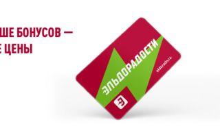 Эльдорадо – проверить баланс бонусной карты