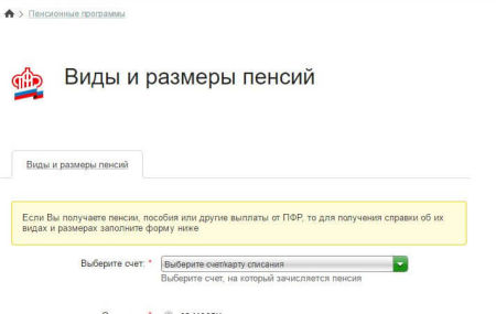 www.npfsb.ru личный кабинет клиента НПФ Сбербанка